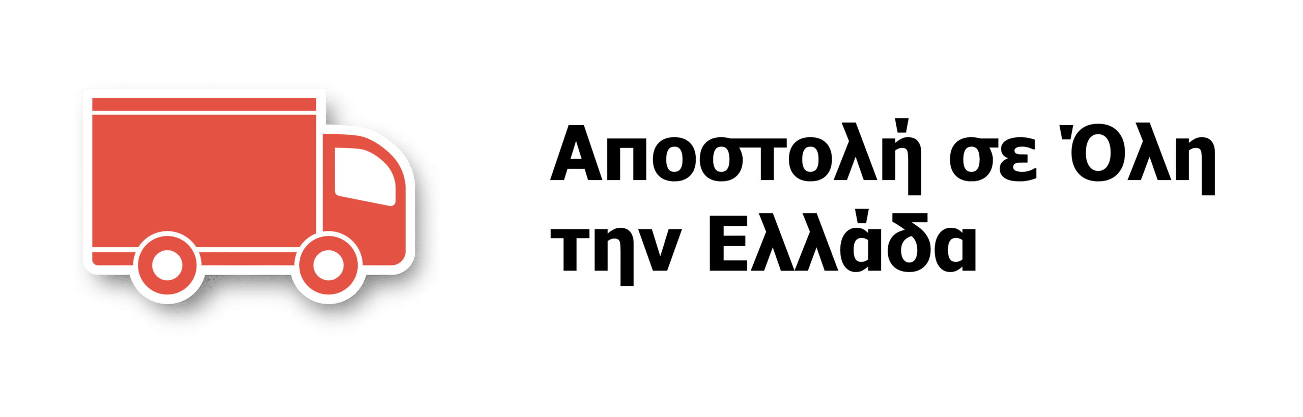 apostoli-se-oli-tin-ellafa