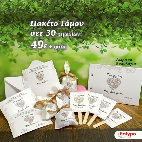 entypo-paketa-gamou