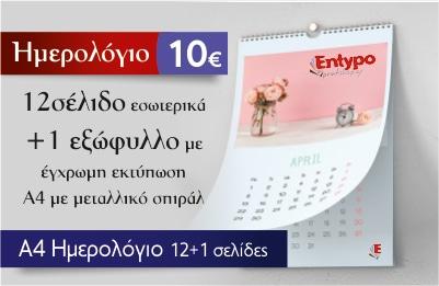 entypo-banner-1st-10