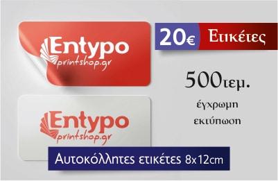 entypo-banner-1st-2