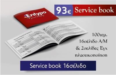 entypo-banner-1st-4