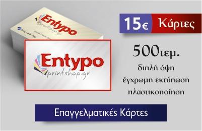 entypo-banner-1st-5