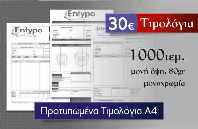 entypo-banner-1st-6